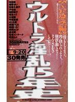 ウルトラ淫乱15年史 くい込み編 ダウンロード