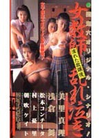 (41oe002)[OE-002] 女教師乱れ泣き ダウンロード