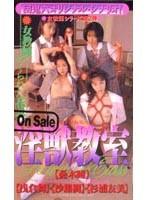 (41oe005)[OE-005] 淫獣教室 ダウンロード