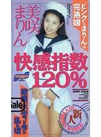 (41om00008)[OM-008] 快感指数120% 美咲まりん ダウンロード