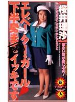 (41omc00003)[OMC-003] エレベーター・ガール 下半身までイッキです! 桜井理沙 ダウンロード