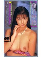 (41otf00006)[OTF-006] プリンセス・キッス 椎名沙織 ダウンロード