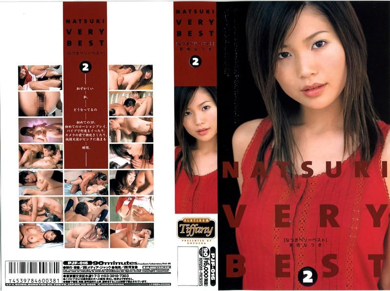 (41pjf00016)[PJF-016] NATSUKI VERY BEST 2 安倍なつき ダウンロード