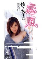 (41pjk005)[PJK-005] 恋風 佐々木リエ ダウンロード