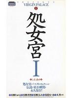 (41pjw00001a)[PJW-001] 処女宮 1 ダウンロード