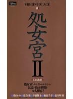 (41pjw001b)[PJW-001] 処女宮 2 ダウンロード