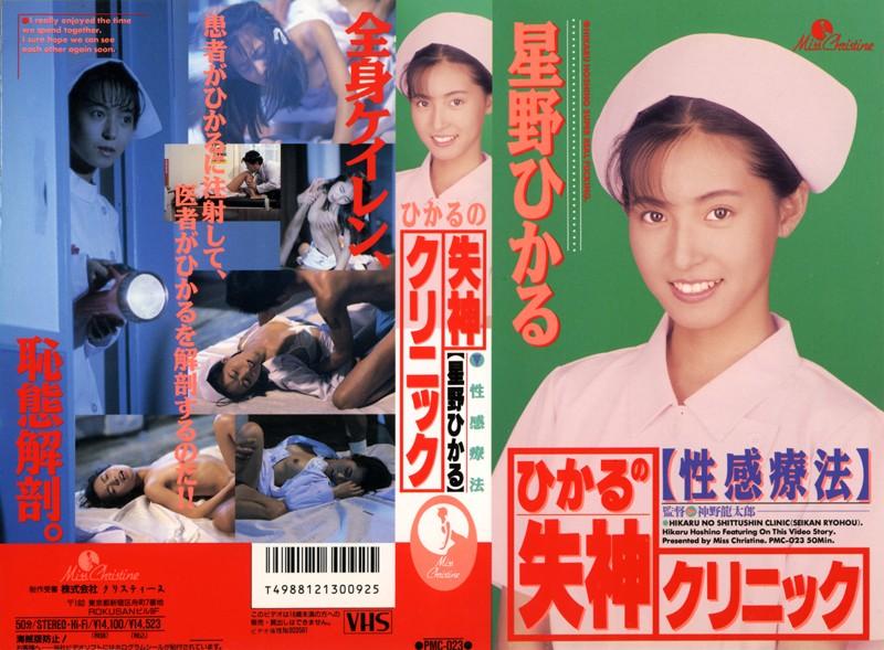 [PMC-023] ひかるの失神クリニック 星野ひかる 看護婦・ナース