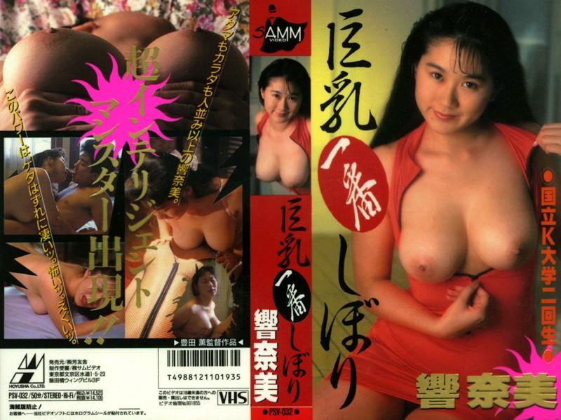 巨乳の美少女、響奈美出演の無料ロリ動画像。巨乳一番しぼり 響奈美