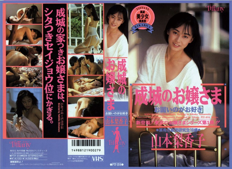[PTF-014] 成城のお嬢様 山本梨香子