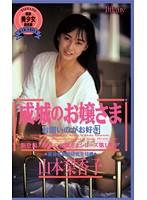 (41ptf00014)[PTF-014] 成城のお嬢様 山本梨香子 ダウンロード