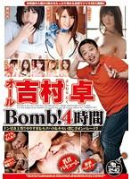 オール吉村卓Bomb! 4時間 ダウンロード