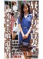 (41tch00009)[TCH-009] 昼下がりのエロ妻・オ○○ポ喰い道楽! ダウンロード