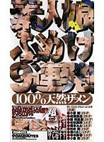 (41tch00012)[TCH-012] 素人娘ぶっかけ9連発! ダウンロード