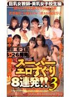「スーパーエロすぐり8連発!! 3」のパッケージ画像
