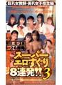 スーパーエロすぐり8連発!! 3