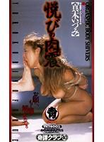 (41tkt002)[TKT-002] 悦びの肉震(ふるえ) 真木いづみ ダウンロード