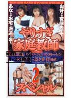 やりすぎ家庭教師 スペシャル 2
