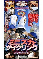 (41tq006)[TQ-006] ミニスカ・サイクリング くい込めサドル美人 ダウンロード