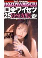 小室友里/口全ワイセツ 25/DMM動画