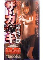 (41tsv010)[TSV-010] ザ・カゲキ 小沢まどか ダウンロード