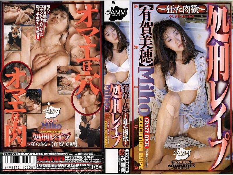 [TSV-014] 処刑レイプ~狂った肉欲~ 有賀美穂