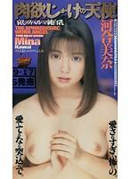 (41tsv00024)[TSV-024] 肉欲じかけの天使 河合美奈 ダウンロード