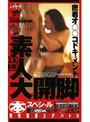 素人大開脚(本)スペシャル 発情若妻3Pバトル