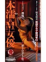 (41ukt001)[UKT-001] 本濡れM女優 桜木亜美 ダウンロード