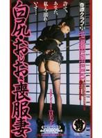 (41ukt009)[UKT-009] 白尻・おしおき喪服妻 小谷貴美子 ダウンロード
