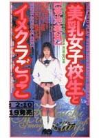 (41umc003)[UMC-003] 美乳女子校生イメクラごっこ ダウンロード