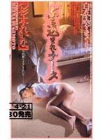 (41umc009)[UMC-009] ぶち込まれナース ダウンロード