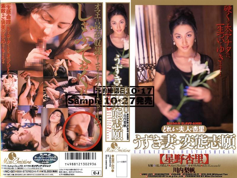 人妻、星野杏里出演のSM無料熟女動画像。うずき妻・変態志願