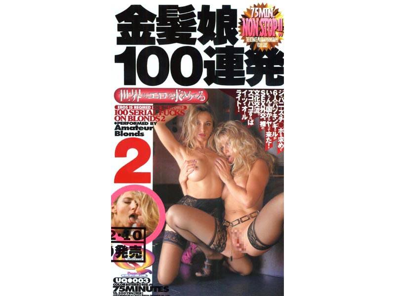 金髪娘100連発 2