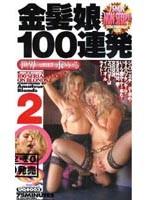 (41uq003)[UQ-003] 金髪娘100連発 2 ダウンロード