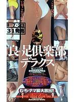 (41uz00013)[UZ-013] 良い足倶楽部デラックス ダウンロード