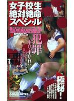 「女子校生絶対絶命スペシャル」のパッケージ画像
