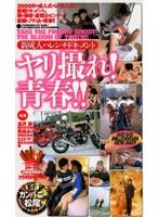 (41vdo004)[VDO-004] ヤリ撮れ!青春!! ダウンロード