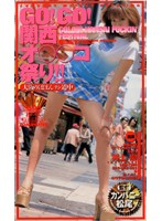 (41vdo009)[VDO-009] GO!GO!関西オ○○コ祭り!! ダウンロード