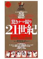 (41vdo012)[VDO-012] 驚きナマ撮り21世紀 PART.1 ダウンロード