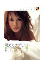 (41vhk002)[VHK-002] 悶えてナデシコ 喜田嶋りお ダウンロード