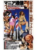 「マニア通信 3」のパッケージ画像