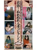 (41vq010)[VQ-010] 出張!ぬれぬれ人妻コレクション ダウンロード