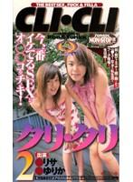 (41vq017)[VQ-017] CLI・CLI 2 ダウンロード