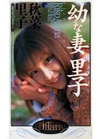 (41vtf00005)[VTF-005] 幼な妻 里子 秋菜里子 ダウンロード