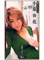 (41vtf00024)[VTF-024] 微妙に濡れてる… 小泉春花 ダウンロード