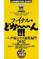 (41wdo002)[WDO-002] ファイナル・どか〜ん!!! 後巻 ダウンロード