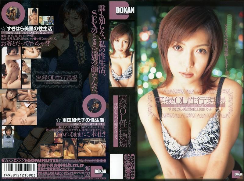 [WDO-006] 実録OL性行現場 彼女たちの赤裸々SEX すぎはら美里 重田加代子 重田加代子 OL 界の新鋭「佐藤吏」が ! 、お客とだってヤッち の性生活…。人気も実 最高なんだ。だからい