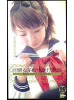 (41wdo00010)[WDO-010] 目撃!女子校生暴行現場 今井えり 稲森亜美 ダウンロード