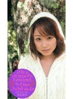 天使のおっぱい 西田美沙