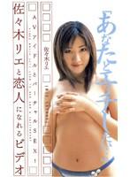 (41wjk003)[WJK-003] 佐々木リエと恋人になれるビデオ ダウンロード